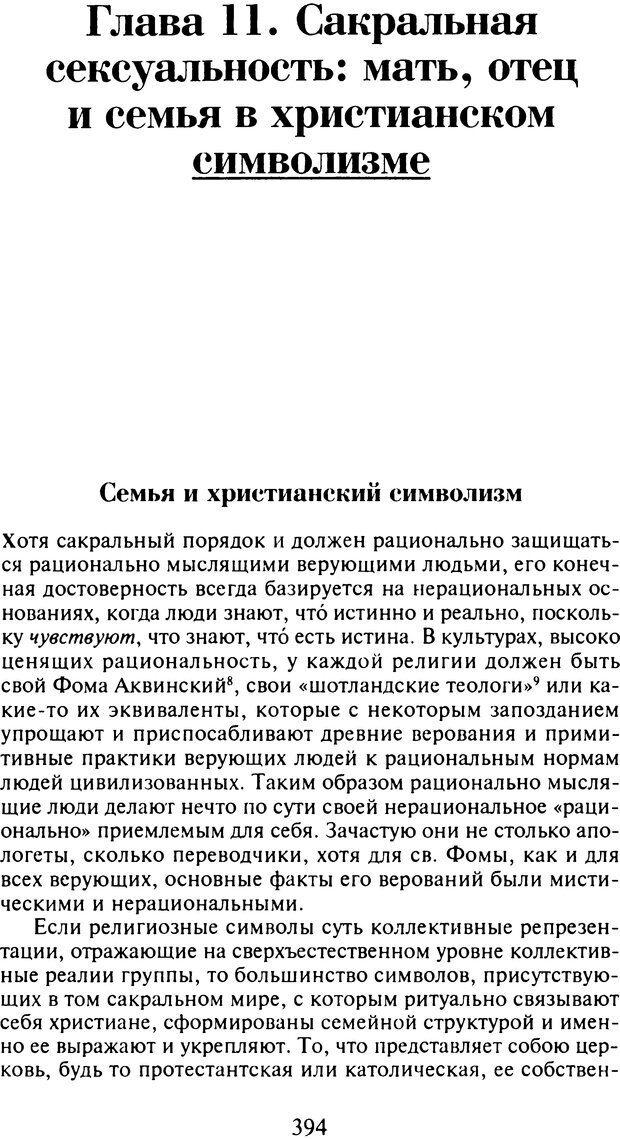 DJVU. Живые и мертвые. Уорнер У. Л. Страница 389. Читать онлайн