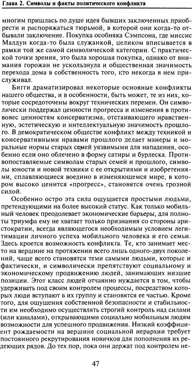 DJVU. Живые и мертвые. Уорнер У. Л. Страница 45. Читать онлайн