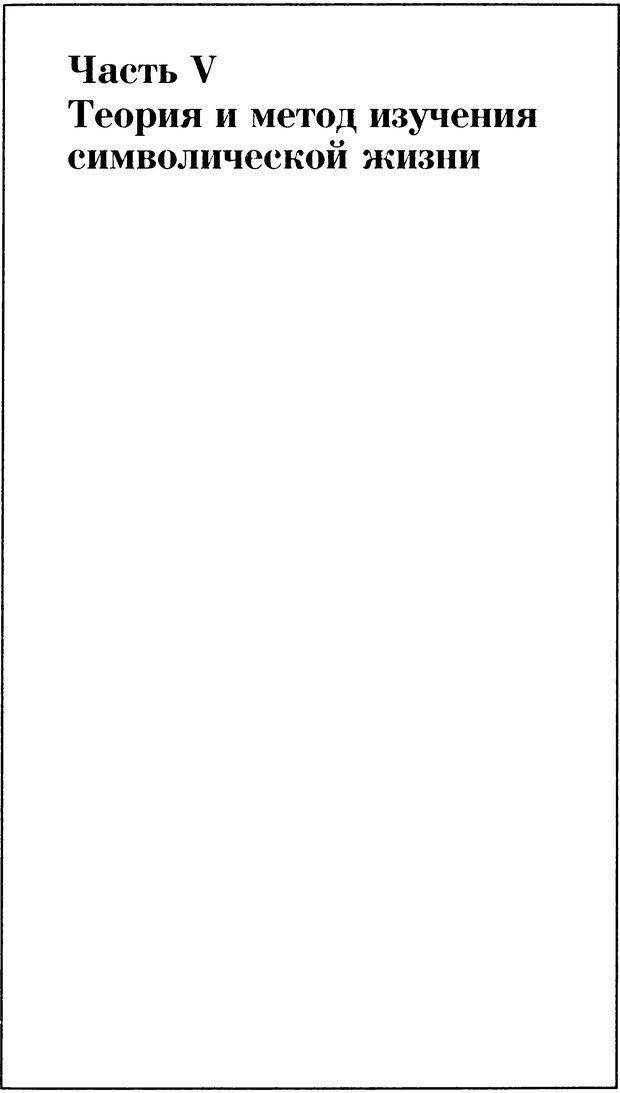 DJVU. Живые и мертвые. Уорнер У. Л. Страница 488. Читать онлайн