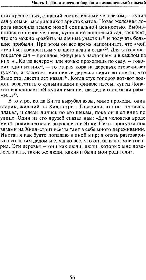 DJVU. Живые и мертвые. Уорнер У. Л. Страница 54. Читать онлайн