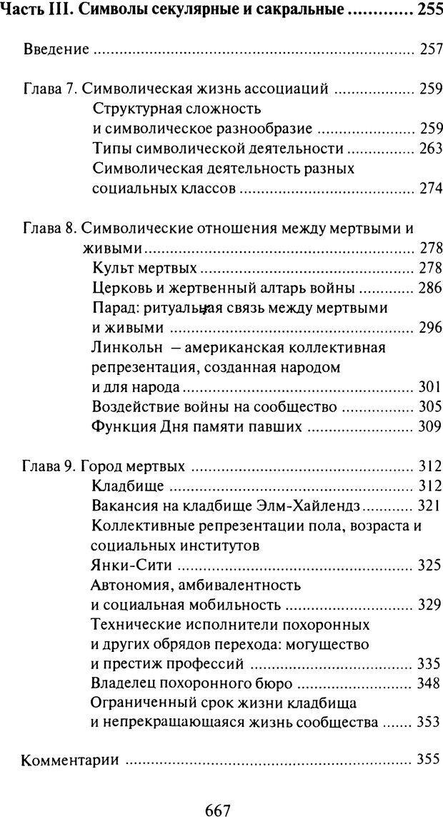 DJVU. Живые и мертвые. Уорнер У. Л. Страница 660. Читать онлайн