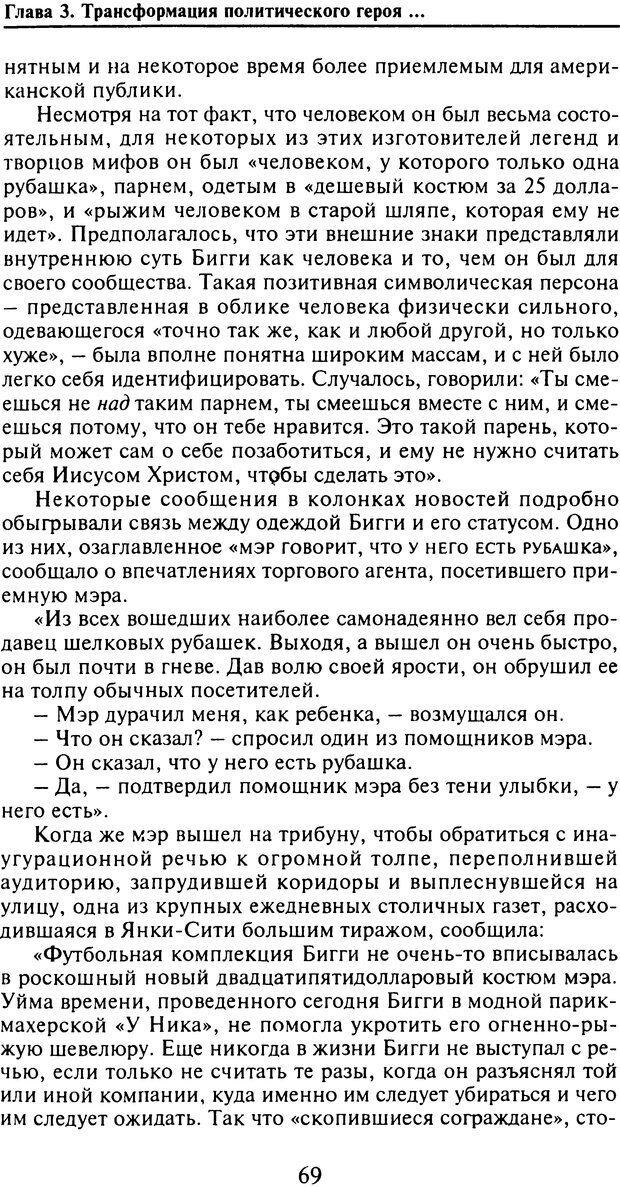 DJVU. Живые и мертвые. Уорнер У. Л. Страница 67. Читать онлайн
