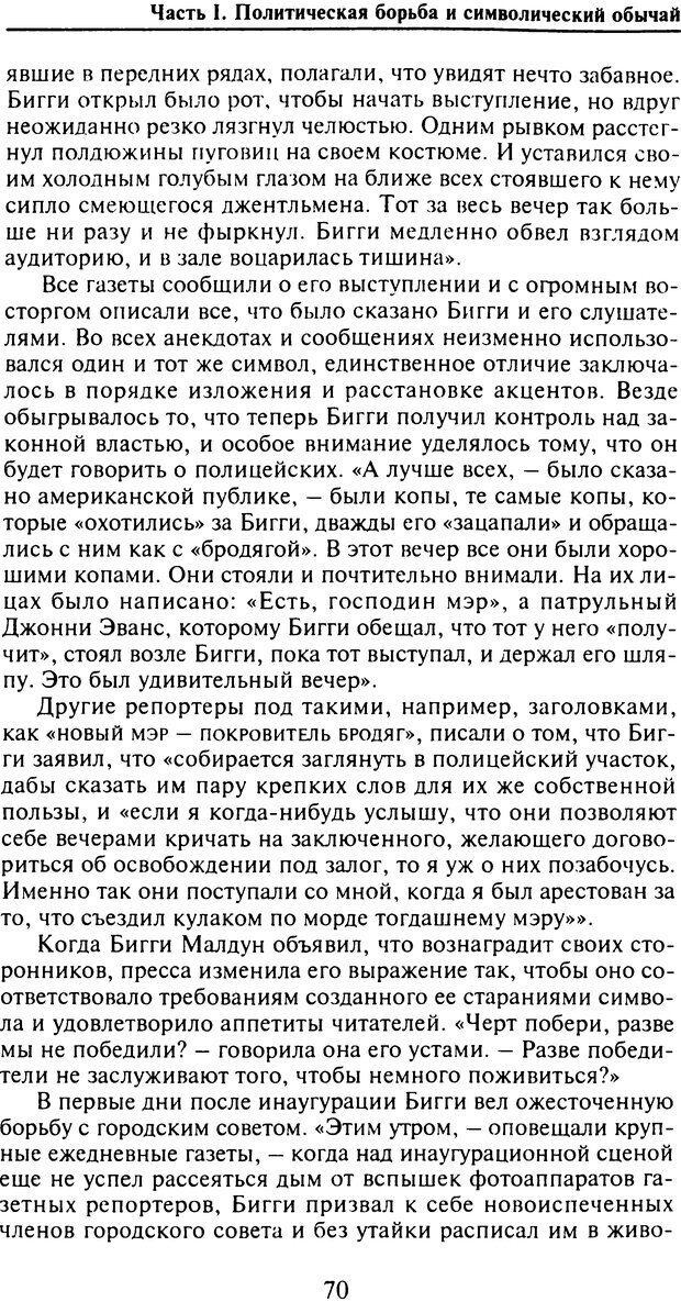 DJVU. Живые и мертвые. Уорнер У. Л. Страница 68. Читать онлайн