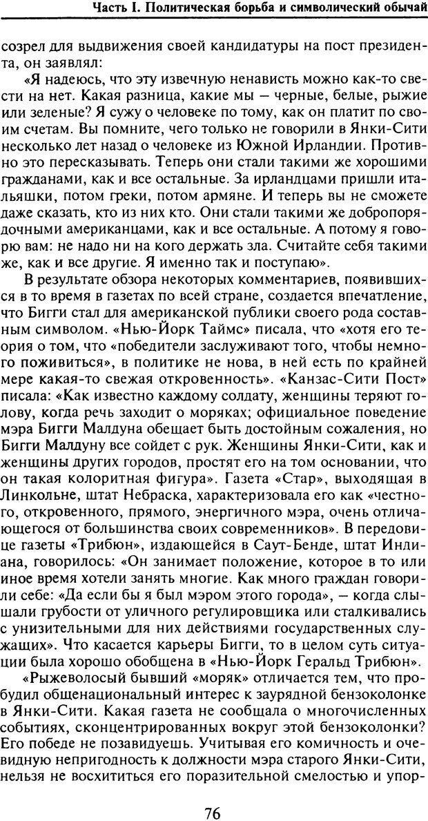 DJVU. Живые и мертвые. Уорнер У. Л. Страница 74. Читать онлайн