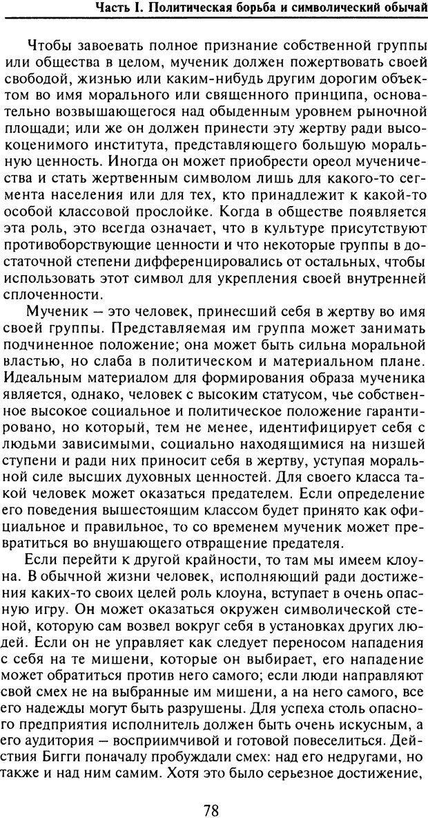 DJVU. Живые и мертвые. Уорнер У. Л. Страница 76. Читать онлайн