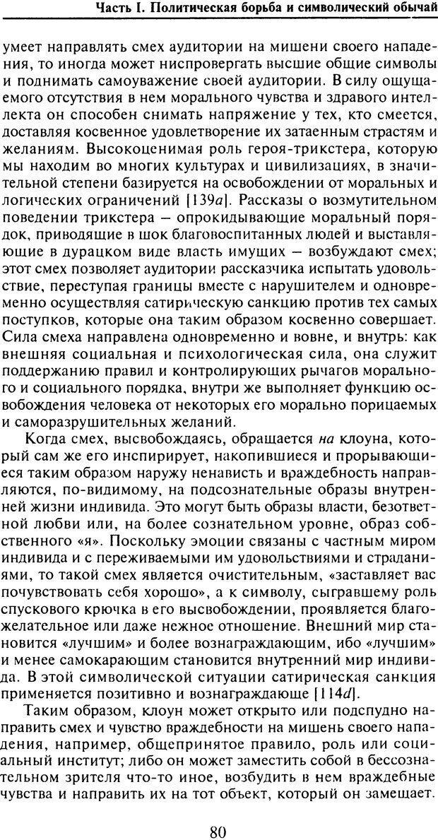 DJVU. Живые и мертвые. Уорнер У. Л. Страница 78. Читать онлайн