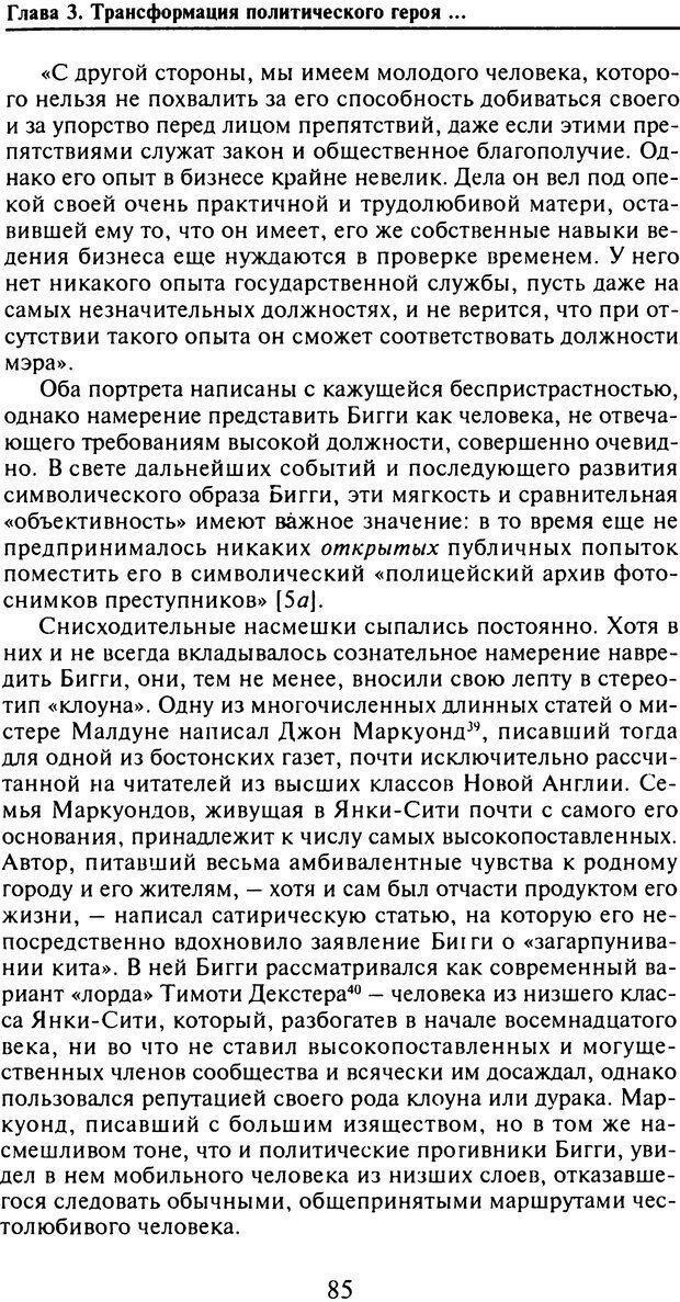 DJVU. Живые и мертвые. Уорнер У. Л. Страница 83. Читать онлайн