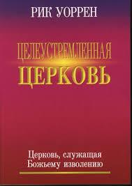 """Обложка книги """"Целеустремлённая церковь"""""""