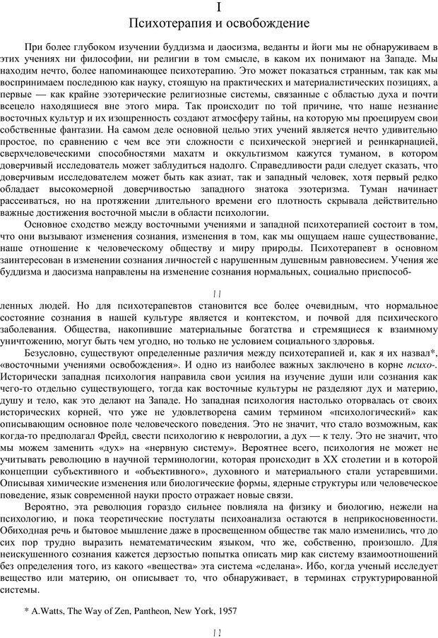 PDF. Психотерапия. Восток и Запад. Уотс А. У. Страница 10. Читать онлайн