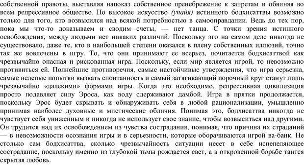 PDF. Психотерапия. Восток и Запад. Уотс А. У. Страница 100. Читать онлайн