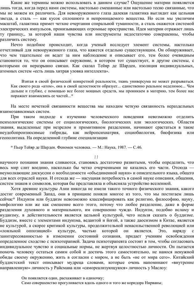 PDF. Психотерапия. Восток и Запад. Уотс А. У. Страница 11. Читать онлайн