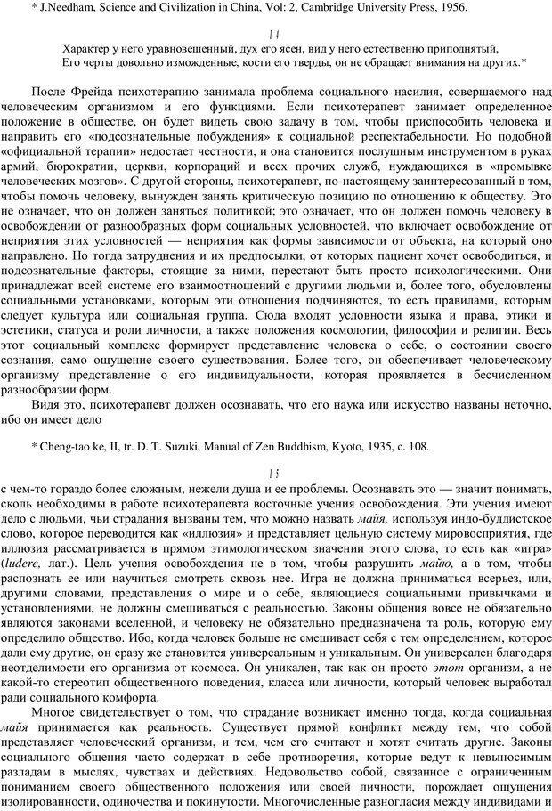 PDF. Психотерапия. Восток и Запад. Уотс А. У. Страница 12. Читать онлайн