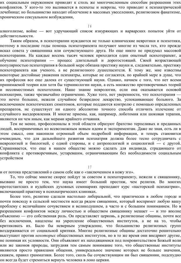 PDF. Психотерапия. Восток и Запад. Уотс А. У. Страница 13. Читать онлайн