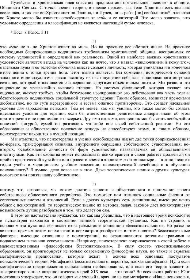 PDF. Психотерапия. Восток и Запад. Уотс А. У. Страница 14. Читать онлайн