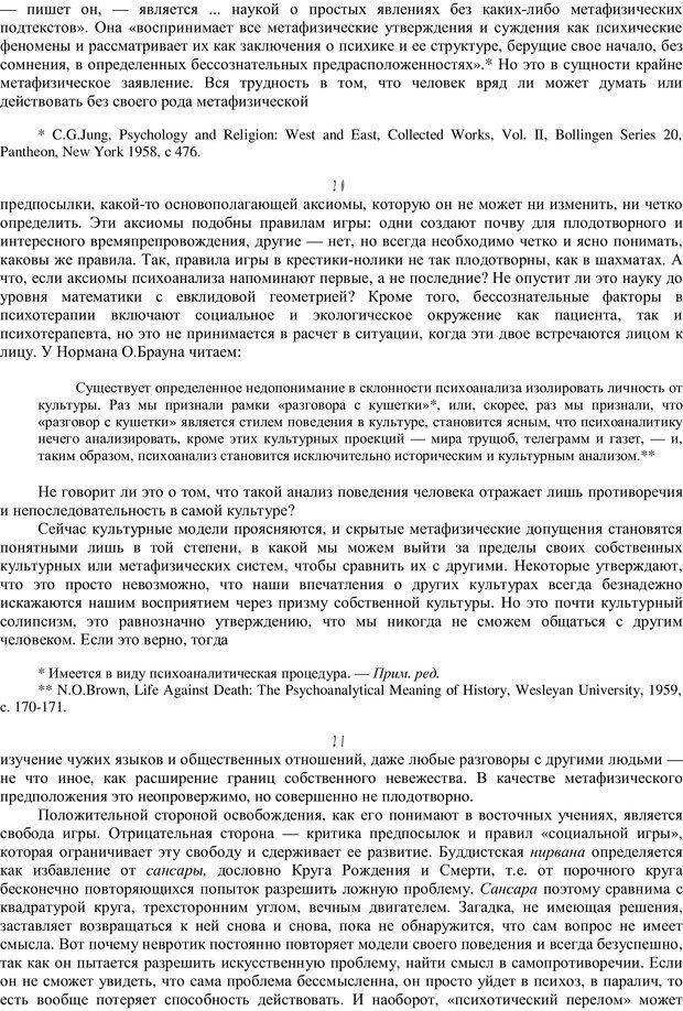 PDF. Психотерапия. Восток и Запад. Уотс А. У. Страница 15. Читать онлайн