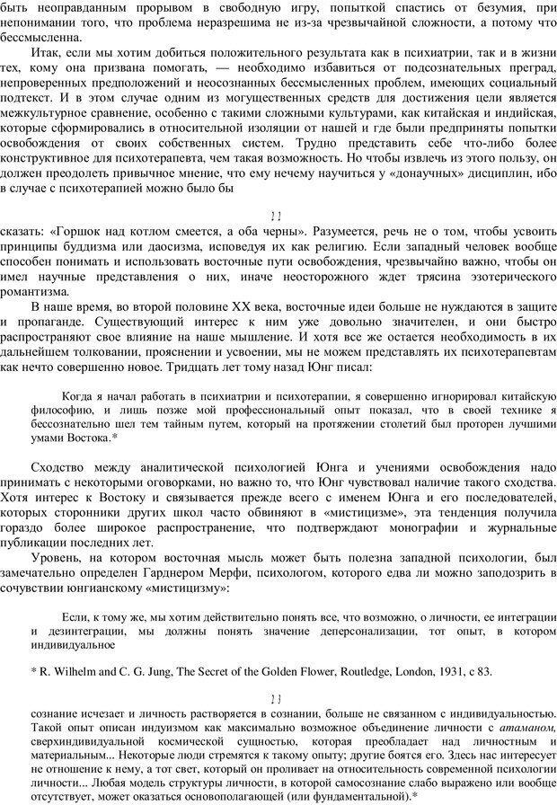 PDF. Психотерапия. Восток и Запад. Уотс А. У. Страница 16. Читать онлайн