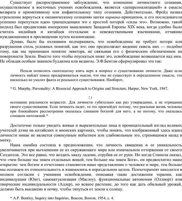 PDF. Психотерапия. Восток и Запад. Уотс А. У. Страница 17. Читать онлайн