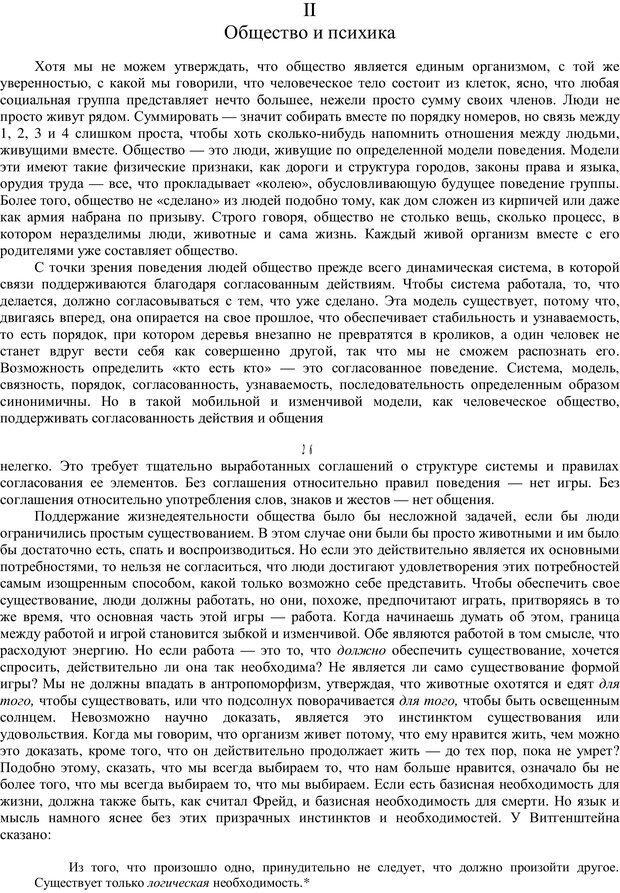 PDF. Психотерапия. Восток и Запад. Уотс А. У. Страница 18. Читать онлайн