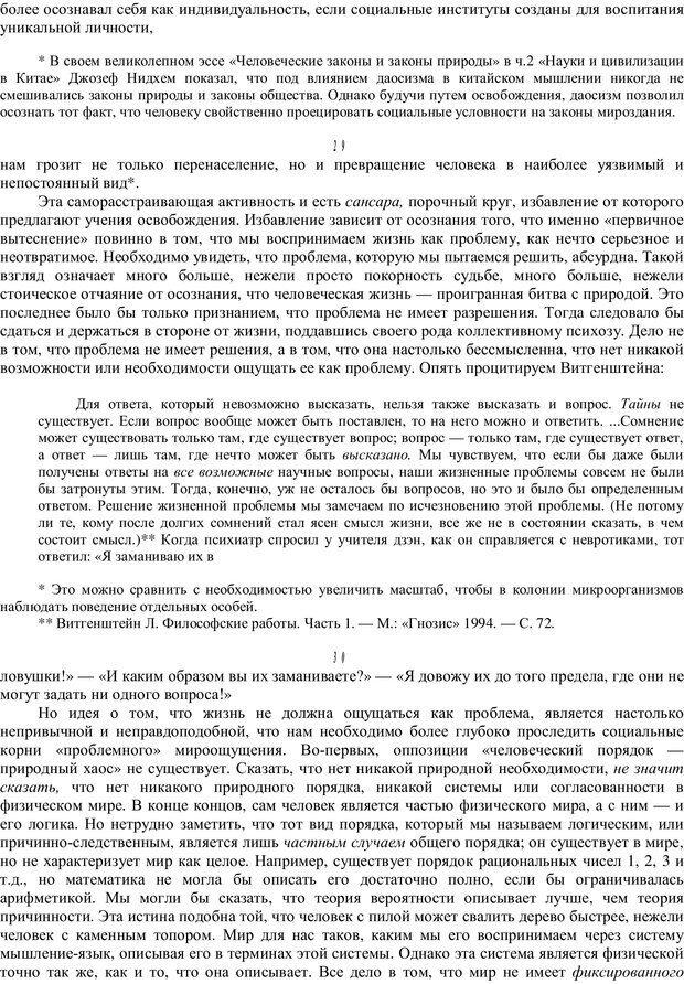 PDF. Психотерапия. Восток и Запад. Уотс А. У. Страница 20. Читать онлайн