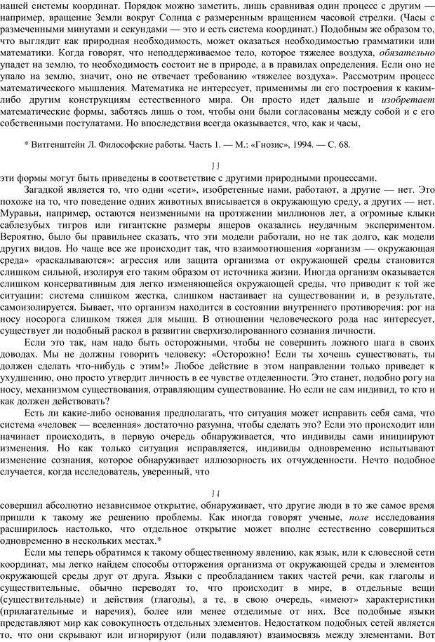 PDF. Психотерапия. Восток и Запад. Уотс А. У. Страница 22. Читать онлайн