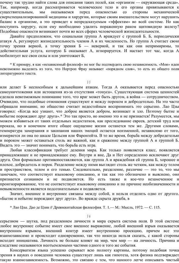 PDF. Психотерапия. Восток и Запад. Уотс А. У. Страница 23. Читать онлайн