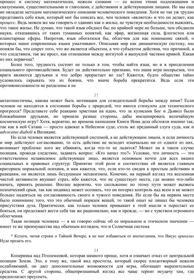 PDF. Психотерапия. Восток и Запад. Уотс А. У. Страница 24. Читать онлайн