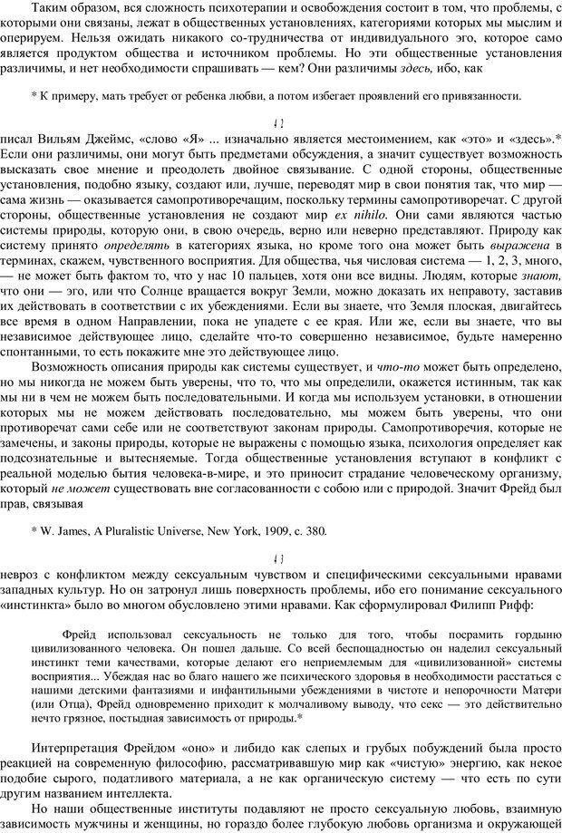 PDF. Психотерапия. Восток и Запад. Уотс А. У. Страница 27. Читать онлайн