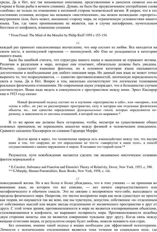 PDF. Психотерапия. Восток и Запад. Уотс А. У. Страница 28. Читать онлайн