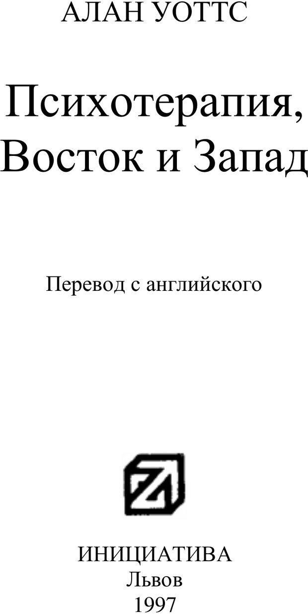 PDF. Психотерапия. Восток и Запад. Уотс А. У. Страница 3. Читать онлайн