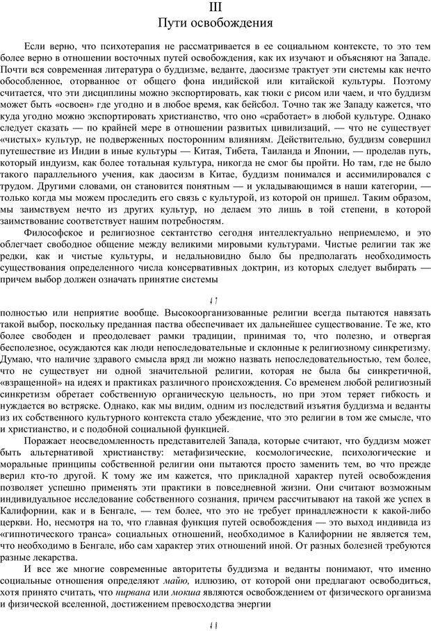 PDF. Психотерапия. Восток и Запад. Уотс А. У. Страница 30. Читать онлайн