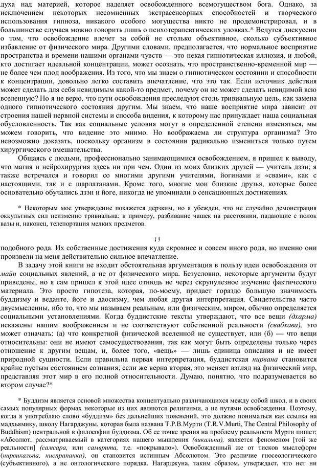 PDF. Психотерапия. Восток и Запад. Уотс А. У. Страница 31. Читать онлайн