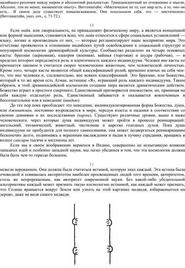 PDF. Психотерапия. Восток и Запад. Уотс А. У. Страница 32. Читать онлайн