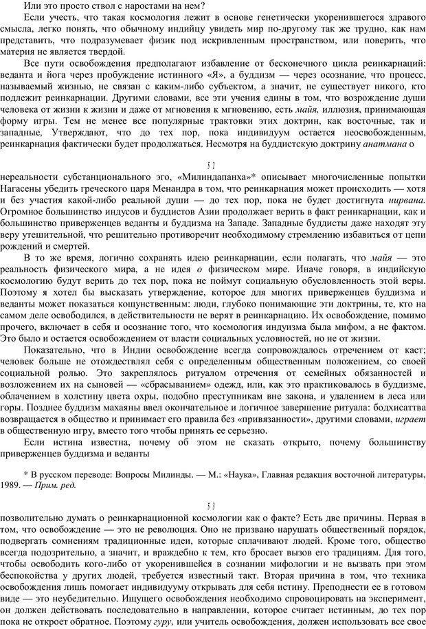 PDF. Психотерапия. Восток и Запад. Уотс А. У. Страница 33. Читать онлайн