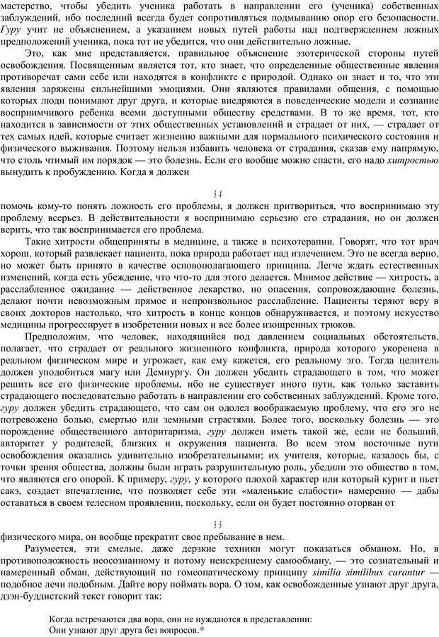 PDF. Психотерапия. Восток и Запад. Уотс А. У. Страница 34. Читать онлайн