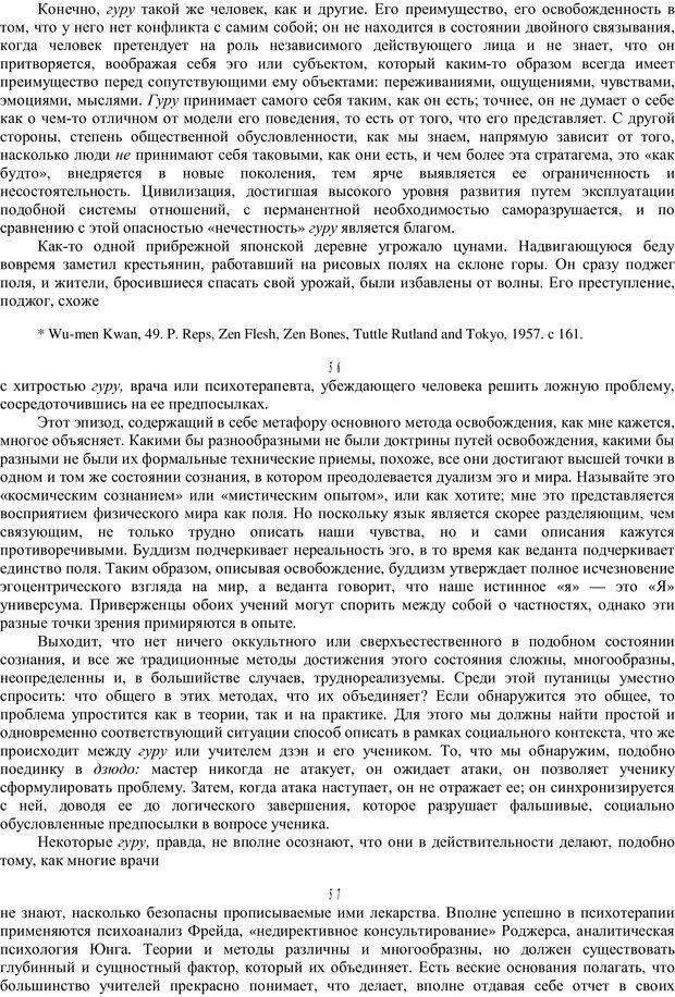 PDF. Психотерапия. Восток и Запад. Уотс А. У. Страница 35. Читать онлайн