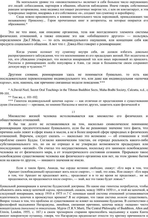 PDF. Психотерапия. Восток и Запад. Уотс А. У. Страница 37. Читать онлайн