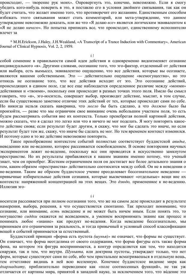 PDF. Психотерапия. Восток и Запад. Уотс А. У. Страница 39. Читать онлайн