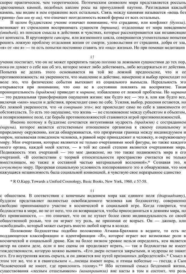 PDF. Психотерапия. Восток и Запад. Уотс А. У. Страница 40. Читать онлайн