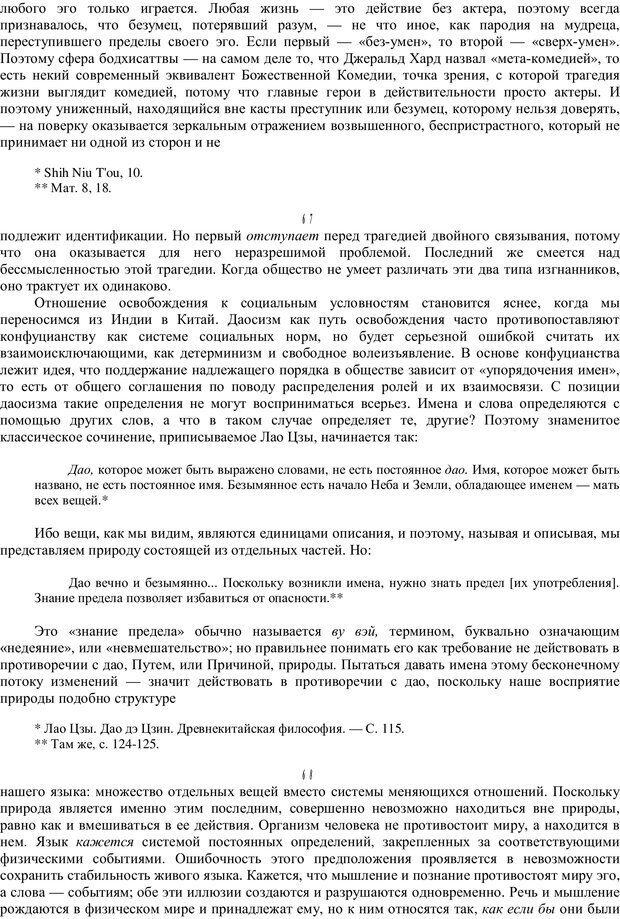 PDF. Психотерапия. Восток и Запад. Уотс А. У. Страница 41. Читать онлайн