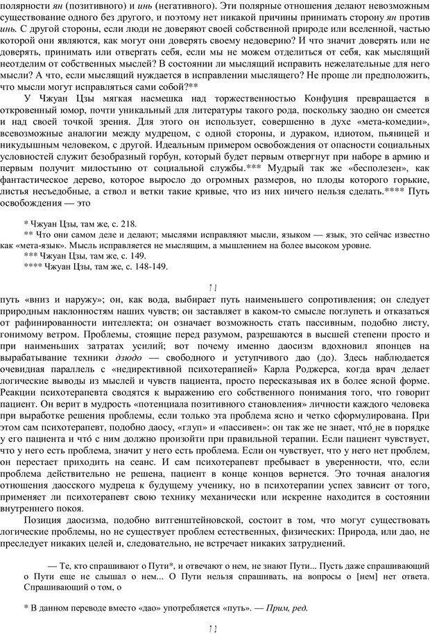 PDF. Психотерапия. Восток и Запад. Уотс А. У. Страница 43. Читать онлайн