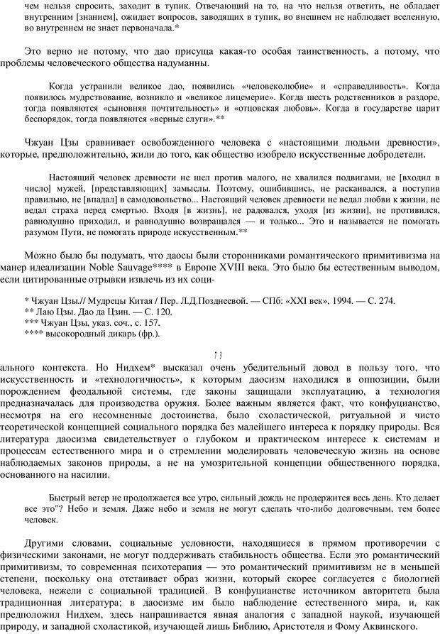PDF. Психотерапия. Восток и Запад. Уотс А. У. Страница 44. Читать онлайн