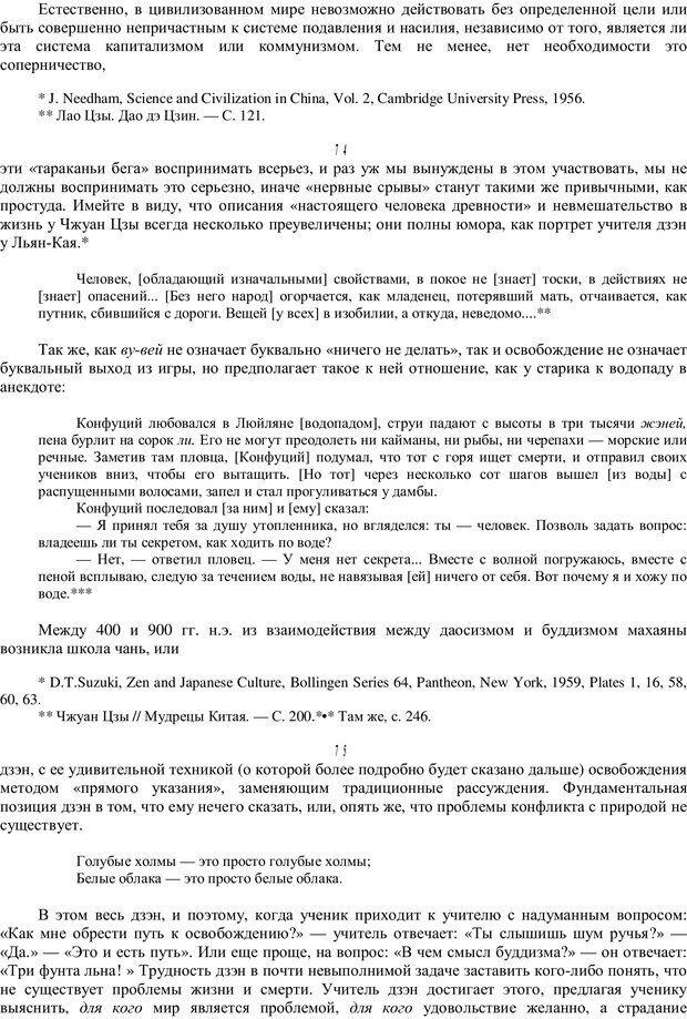 PDF. Психотерапия. Восток и Запад. Уотс А. У. Страница 45. Читать онлайн