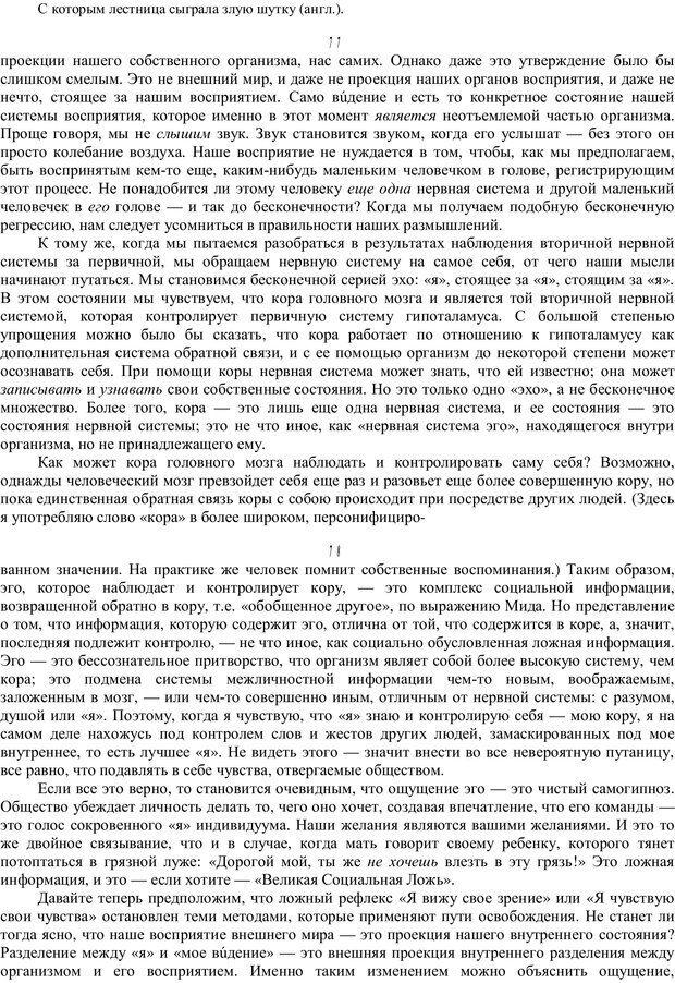 PDF. Психотерапия. Восток и Запад. Уотс А. У. Страница 47. Читать онлайн