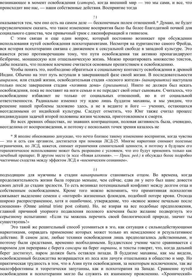 PDF. Психотерапия. Восток и Запад. Уотс А. У. Страница 48. Читать онлайн
