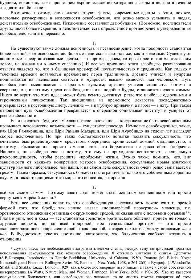 PDF. Психотерапия. Восток и Запад. Уотс А. У. Страница 49. Читать онлайн