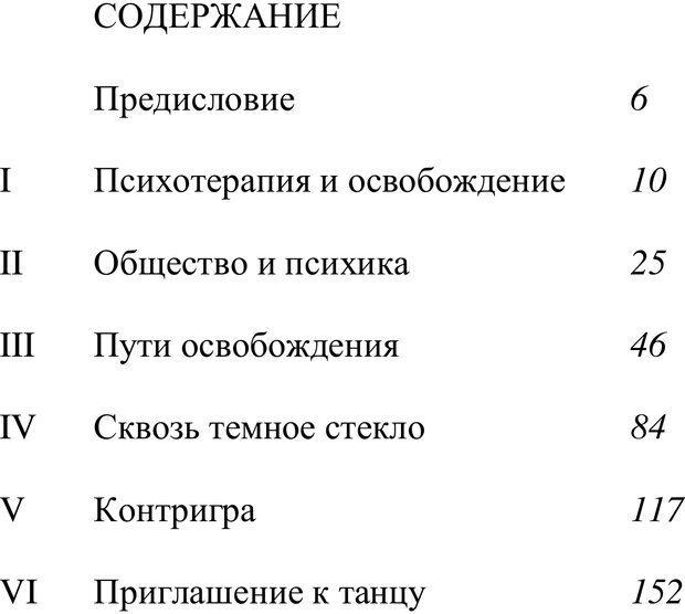 PDF. Психотерапия. Восток и Запад. Уотс А. У. Страница 5. Читать онлайн