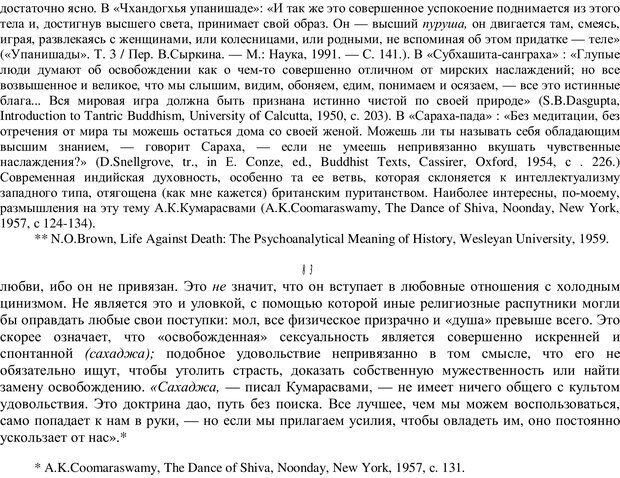 PDF. Психотерапия. Восток и Запад. Уотс А. У. Страница 50. Читать онлайн