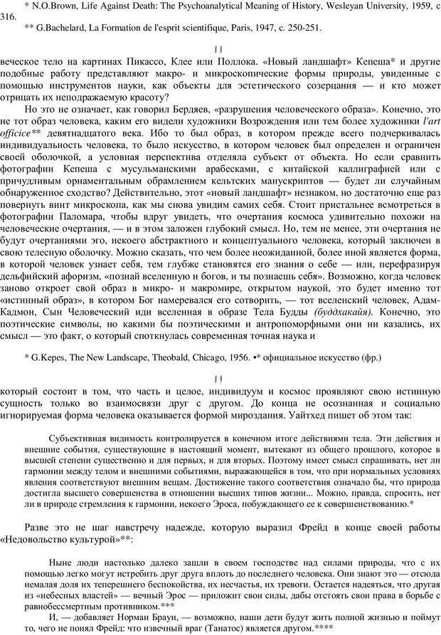 PDF. Психотерапия. Восток и Запад. Уотс А. У. Страница 53. Читать онлайн