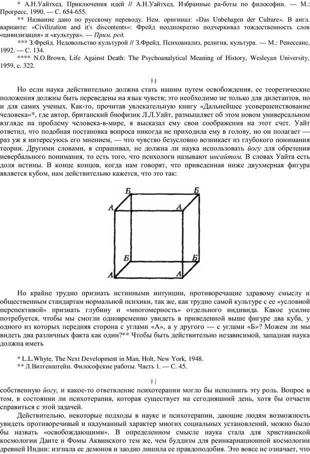 PDF. Психотерапия. Восток и Запад. Уотс А. У. Страница 54. Читать онлайн