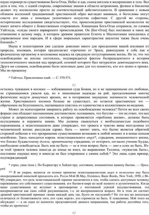 PDF. Психотерапия. Восток и Запад. Уотс А. У. Страница 55. Читать онлайн